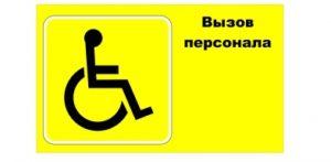 270_tablichka_dlya-invalidov - 270_tablichka_dlya-invalidov
