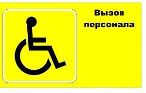 Наклейка для инвалидов - Наклейка для инвалидов
