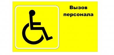 270_tablichka_dlya-invalidov