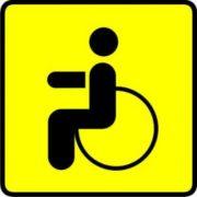 Табличка для инвалидов - Табличка для инвалидов