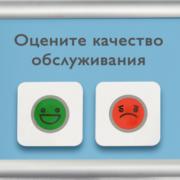 Табличка оценки качества