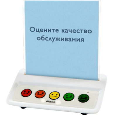 фото Табличка оценки качества персонала